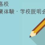 美術系高校 夏の授業体験学校説明会情報