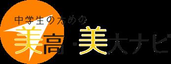 美高・美大ナビ【中学生版】