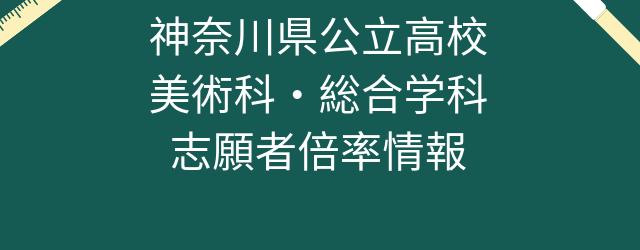神奈川県公立高校 美術科・総合学科 志願者倍率情報