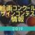 絵画コンクールデザインコンテスト情報2019